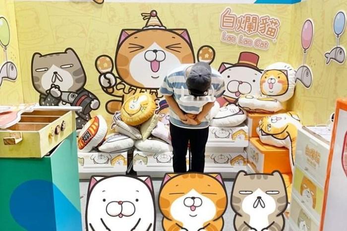 """【文博會xLINE原創市集】貼圖明星""""白爛貓""""創作者等50位名人共襄盛舉!"""