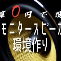 予算0円で出来る自宅モニタースピーカーの設置方法【基本編】