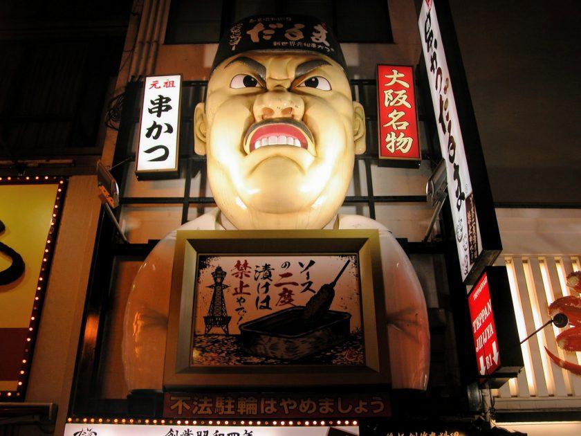 Daruma Kushikatsu Restaurant