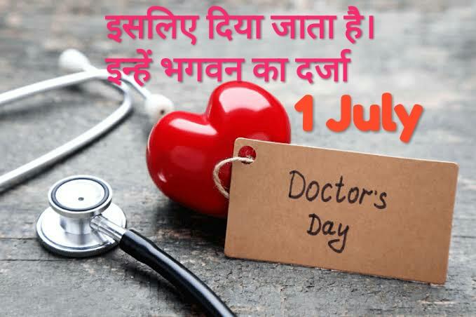 चिकित्सकों का दिन, 1 July