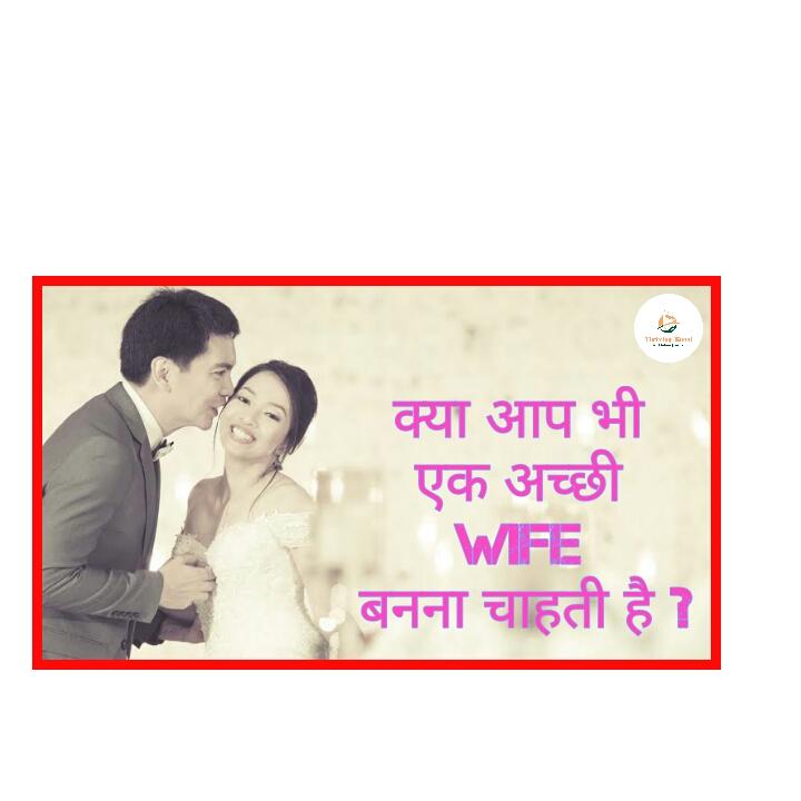 पत्नी वैवाहिक जीवन की आत्मा हैं।