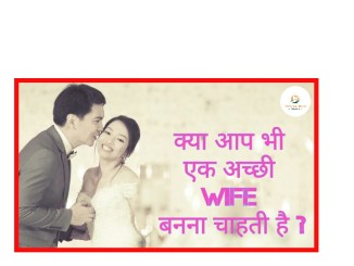 12 tips for good wife