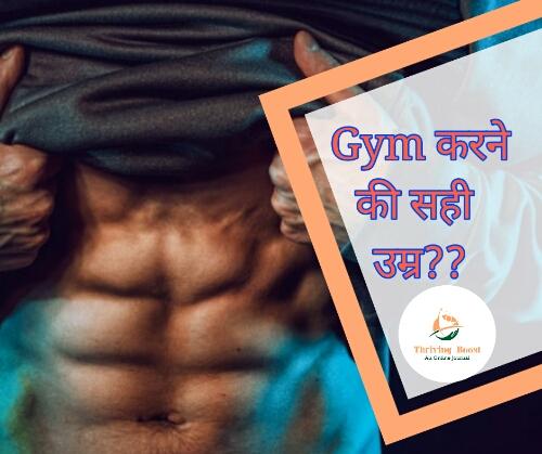 Gym करने की सही उम्र??