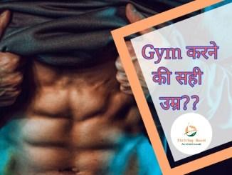 Gym कब शुरू करें।