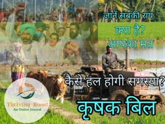 किसान विरोध प्रदर्शन