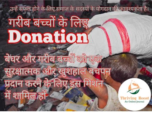 Donation गरीब बच्चों के लिए।