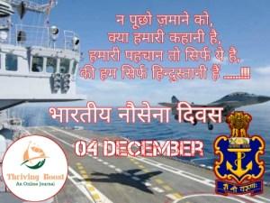 नौसेना दिवस 4 दिसम्बर