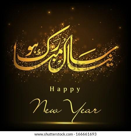 urdu happy new year