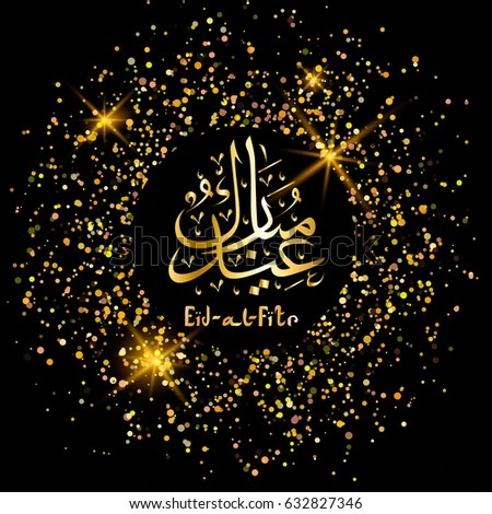 Eid ul adha greeting cards in arabic invisite eid al fitr greeting card arabic stock vector 632827346 shutterstock m4hsunfo