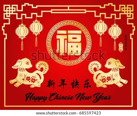 chinese new year 2018 poster template