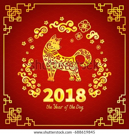 lunar new year 2018 poster