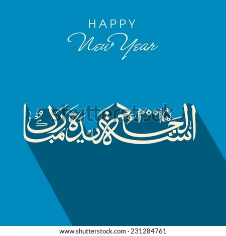 arabic happy new year