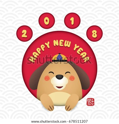 2018 cute happy new year