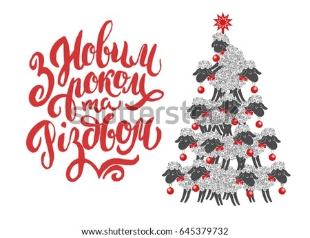 The Ukrainian Christmas Stock Images Royalty Free Images