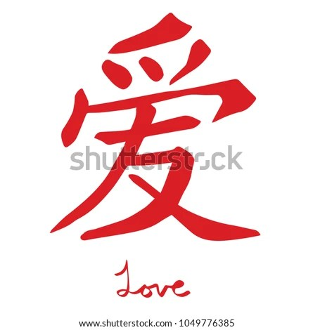 Download Chinese Word Love Written Red Calligraphy Stock Vector ...