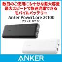 Anker PowerCore 20100 (20100mAh 2ポート 超大容量 モバイルバッテリー) iPhone / iPad / Xperia / Android他スマホ対応 【急速充電技..
