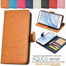 【メール便送料無料】AQUOS sense SH-01K/SHV40/AQUOS sense lite SH-M05 手帳型 ケース カラフルな8色展開 スマホ カバー アクオス シャープ andro