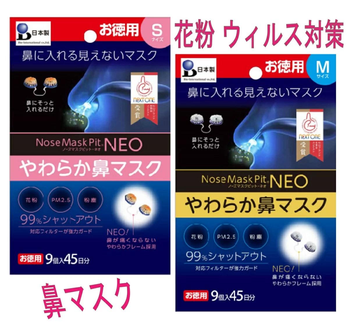 花粉 マスク 最強 日本製 鼻マスク 鼻栓 マスク ウィルス対策 マスク代用 ノ