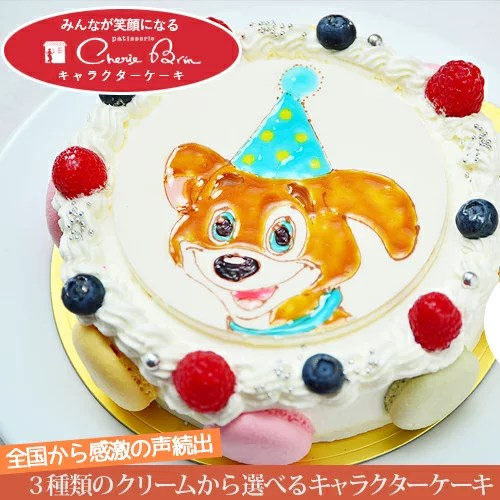 ≪写真ケーキ≫シェリーブランのキャラクターケーキ≪2〜3名用≫直径12cmから≪23〜30名用≫30cmまでご用意生クリーム・イチゴクリーム・チョコクリームから選べるキャラクターケーキ