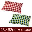 枕カバー 枕 まくら カバー 43×63cm 43 × 63 cm サイズ ファスナー式 チェック 綿100% ぶつぬいロック仕上げ まくらカバー