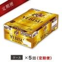 【ふるさと納税】エビスビール定期便 仙台工場産(350ml×
