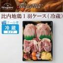 【ふるさと納税】50P2319 比内地鶏1羽ケース(冷蔵)