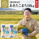 【ふるさと納税】60P9201 秋田県産あきたこまち(無洗米