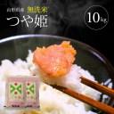【ふるさと納税】無洗米 特別栽培米つや姫 10kg(5kg×