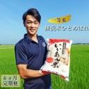 【ふるさと納税】≪定期便≫新米 一等米 無洗米ひとめぼれ 5