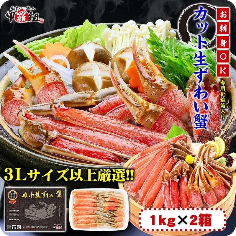 【ふるさと納税】【生食OK】特大&極太サイズ限定!カット生ず