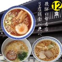 【ふるさと納税】ラーメン 醤油 中華 飛騨の名店 3種12食
