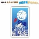 【ふるさと納税】a12-056 魚河岸柄モバイルバッテリー