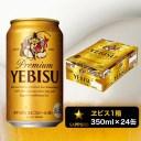 【ふるさと納税】a17-005 ヱビス 350ml×1箱【焼