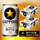 【ふるさと納税】a31-002 黒ラベル 350ml×2箱【
