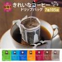 【ふるさと納税】【A-013】きれいなコーヒードリップバッグ