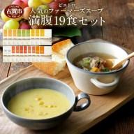 【ふるさと納税】ピエトロの「スープ満腹セット(19食セット)