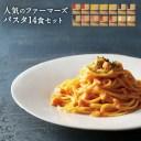 【ふるさと納税】人気のファーマーズパスタ14食セット 6種類