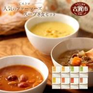 【ふるさと納税】人気のファーマーズスープ8食セット スープ6