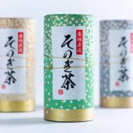 【ふるさと納税】【お中元対応可能】【そのぎ茶】そのぎ茶3巻木