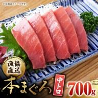【ふるさと納税】BAK012 長崎県産 本マグロ 中トロ70