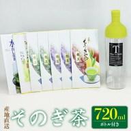 【ふるさと納税】BAL006 【そのぎ茶】長崎そのぎ茶バラエ