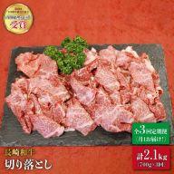 【ふるさと納税】BBU009 【全3回定期便】長崎和牛 牛肉