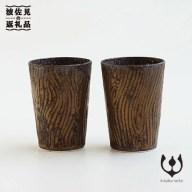 【ふるさと納税】IC15 【波佐見焼】 木目 グイ呑み 金泥