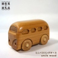 【ふるさと納税】【ギフトにおすすめ】ミニバスリングケース【木