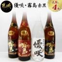 【ふるさと納税】優咲と霧島赤・黒一升瓶4本セット - 一升ビ