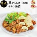 【ふるさと納税】鶏塩こうじからあげとチキン南蛮セット - 鶏