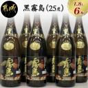 【ふるさと納税】生産量日本一!黒霧島(25度)一升瓶6本セッ