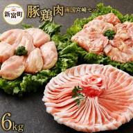 【ふるさと納税】宮崎県産豚肉・宮崎県産鶏 南国みやざき 6k