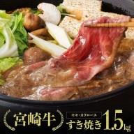 【ふるさと納税】日本一の牛肉!ミヤチク宮崎牛すきやきセット(