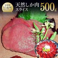 【ふるさと納税】人気の本格ジビエ!極上天然シカのスライス肉